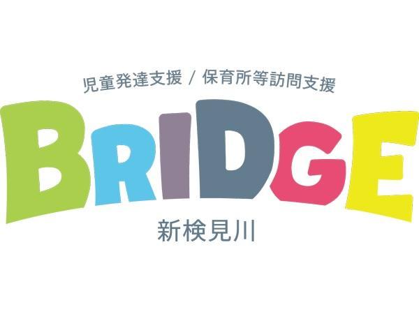 児童発達支援&保育所等訪問支援 BRIDGE新検見川《臨床心理士・臨床発達心理士》