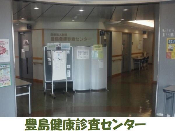 医療法人財団 豊島健康診査センター