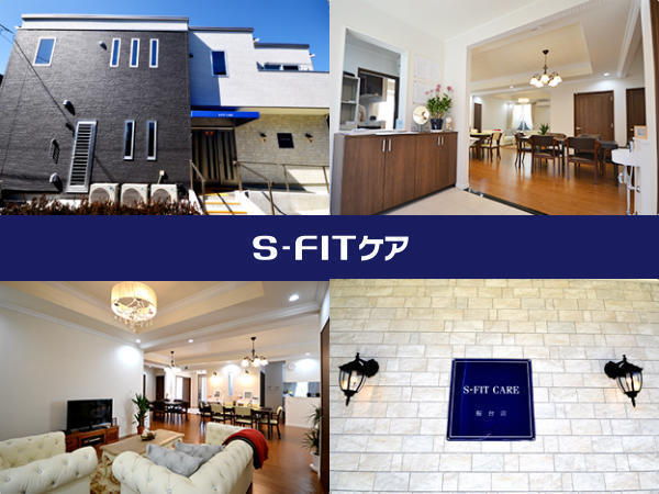 S-FITケア 桜台店【デイサービス】