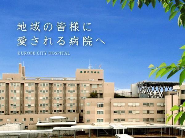黒部市民病院