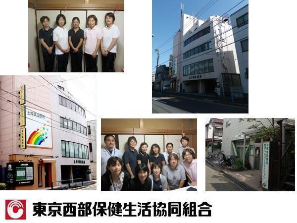 上井草診療所デイケア(東京西部保健生活協同組合)