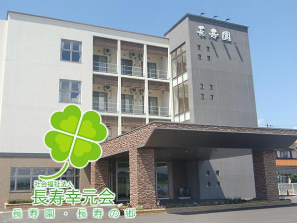 介護老人福祉施設 長寿園