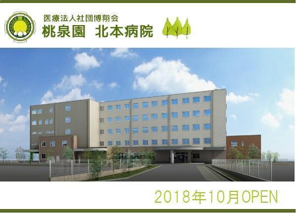 桃泉園北本病院
