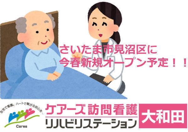 ケアーズ訪問看護リハビリステーション大和田《管理者の募集》