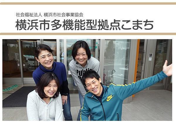 横浜市西部方面多機能型拠点 訪問看護・リハビリ部門