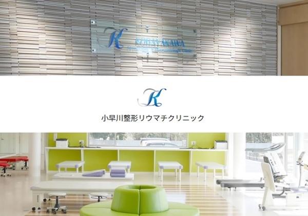 小早川整形リウマチクリニック(2018年4月新規オープン)
