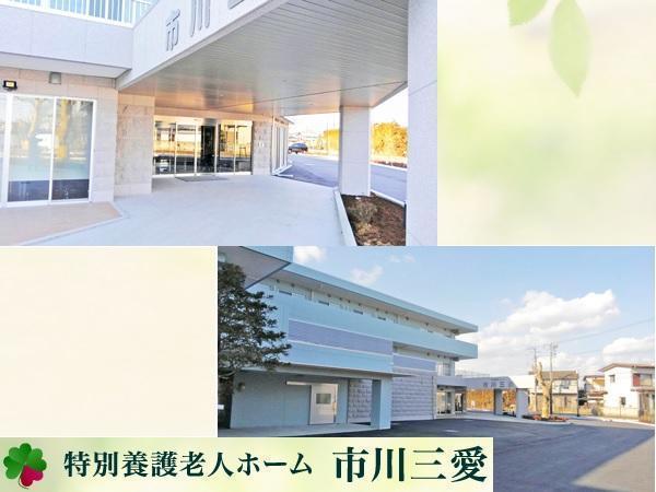 特別養護老人ホーム 市川三愛