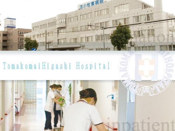 社会医療法人 平成醫塾 苫小牧東病院