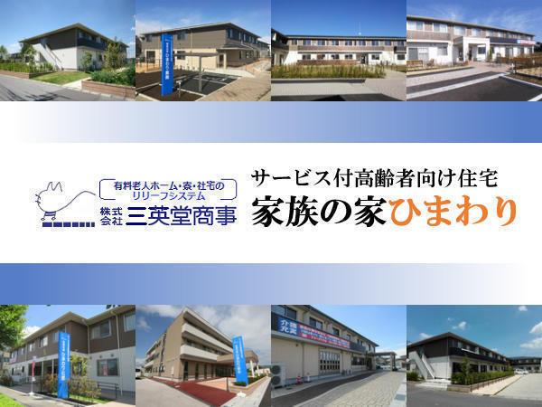 サービス付高齢者向け住宅 家族の家ひまわり西那須野