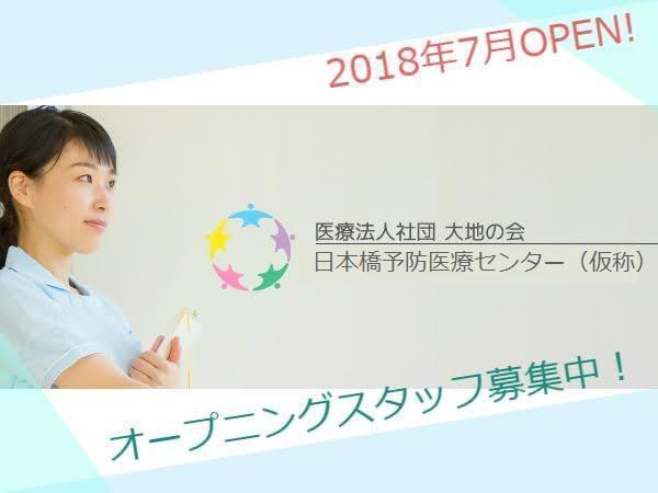 仮)日本橋予防医療センター【2018年7月オープン】「視能訓練士」