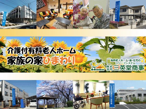 介護付き有料老人ホーム 家族の家ひまわり杉戸