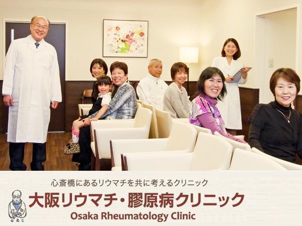 大阪リウマチ・膠原病クリニック