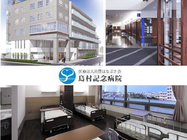 医療法人社団 はなぶさ会 島村記念病院(医療相談員)
