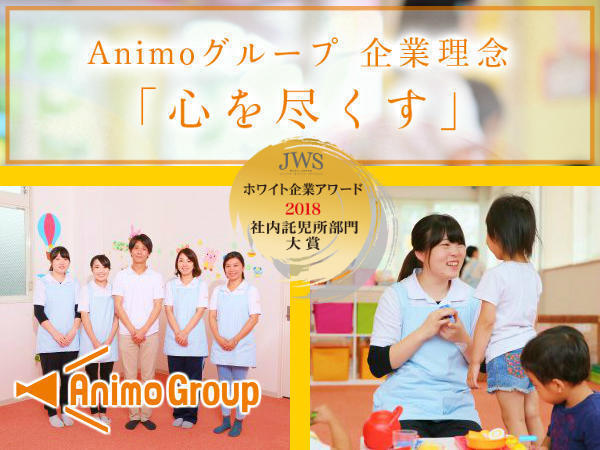 Animo株式会社 ともともらんど