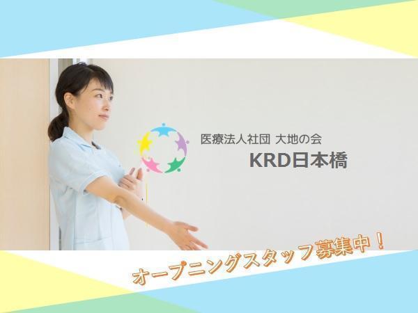 医療法人社団 大地の会 KRD日本橋【2018年8月上旬オープン】