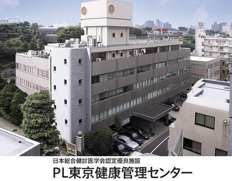 PL病院東京診療所PL東京健康管理センター)