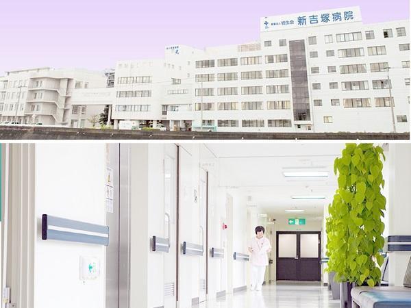 医療法人相生会 新吉塚病院