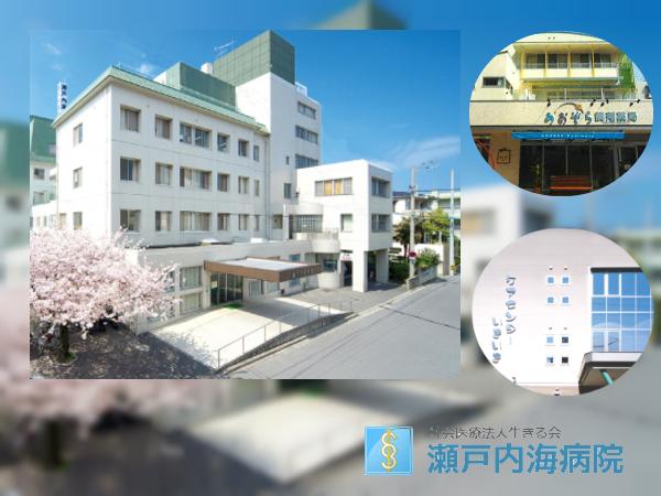 社会医療法人 生きる会 瀬戸内海病院
