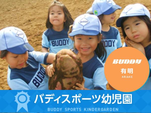 バディスポーツ幼児園 有明(幼稚園教諭)