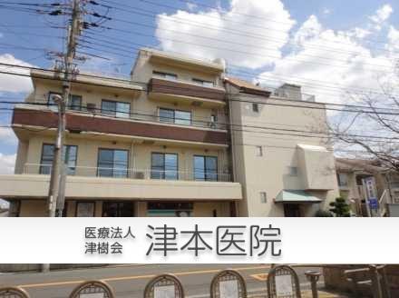医療法人 津樹会 津本医院