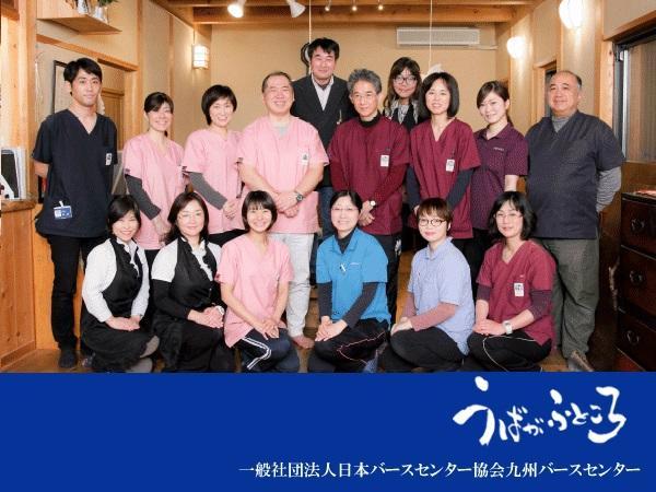 日本バースセンター協会 九州バースセンター(助産所)