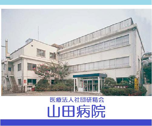 特定医療法人社団 研精会 山田病院