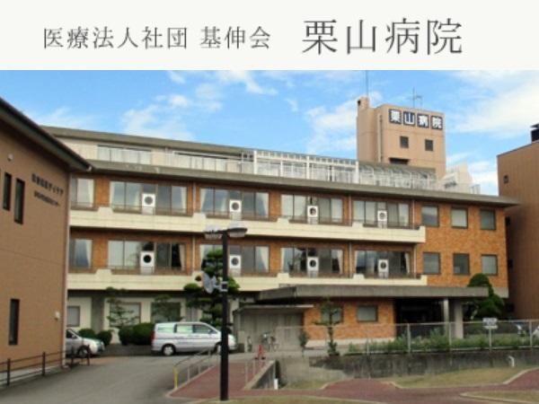 富山市 病院 バイト
