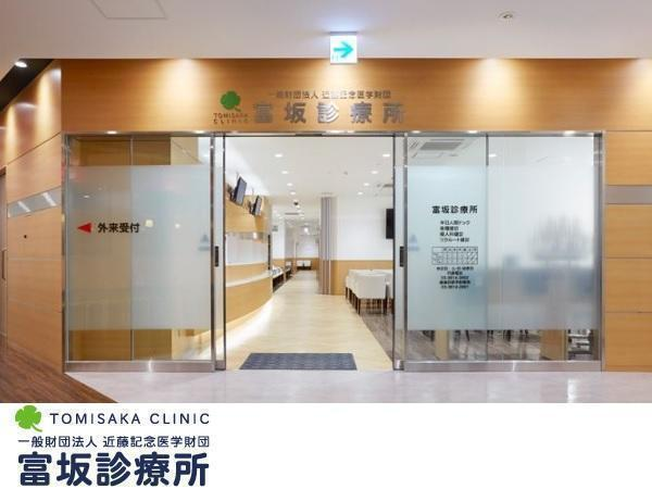 一般財団法人 近藤記念医学財団 富坂診療所(一般事務)