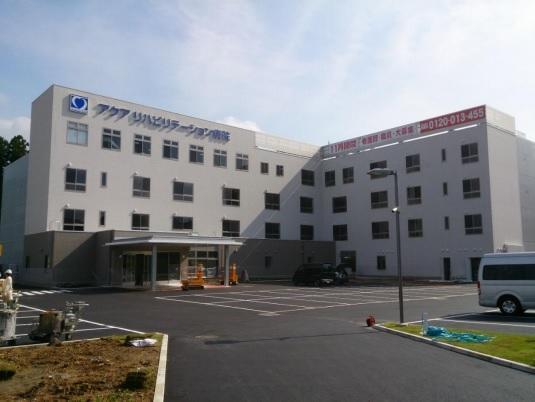 アクアリハビリテーション病院