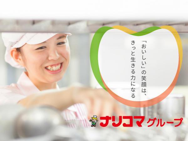 特別養護老人ホーム 豊田みのり園(厨房)