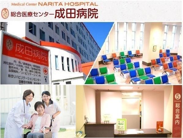 総合医療センター 成田病院