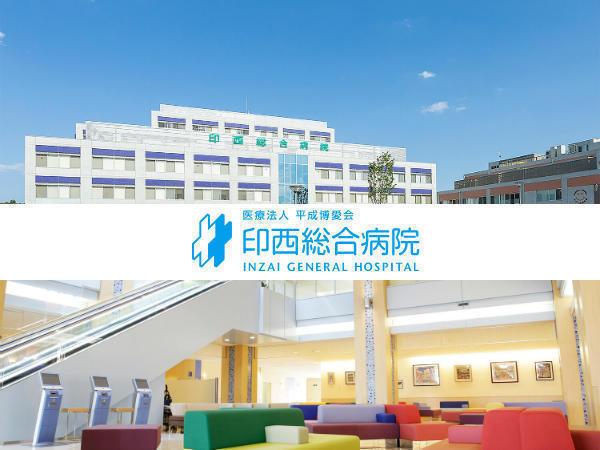 印西総合病院