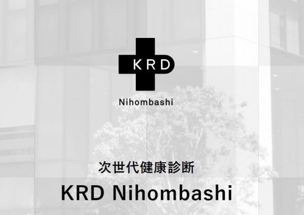 医療法人社団 大地の会 KRD Nihombashi「コンシェルジュ」