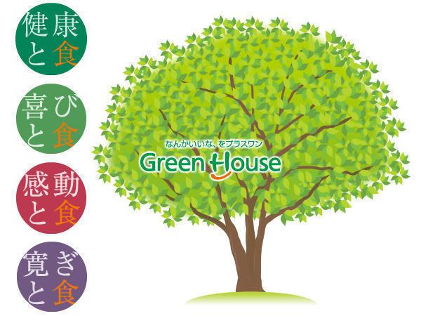 グリーン ハウス 給食