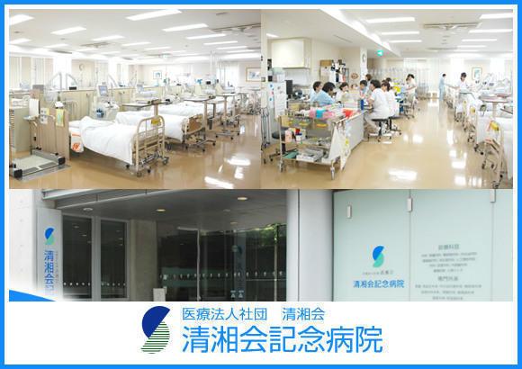医療法人社団 清湘会 清湘会記念病院