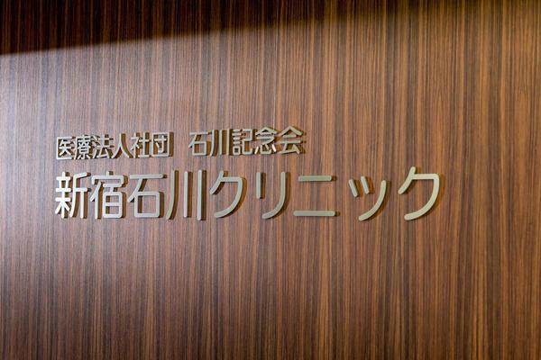 医療法人社団 石川記念会 新宿石川クリニック