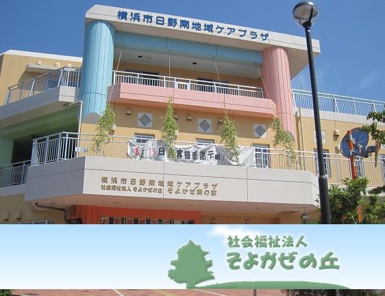 横浜市日野南地域ケアプラザ