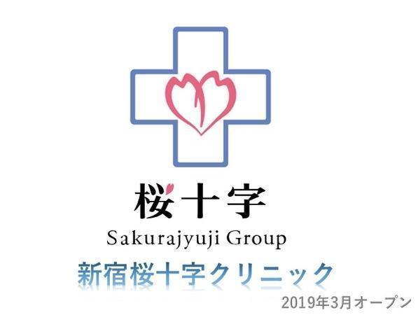 新宿桜十字クリニック(2019年3月オープン)