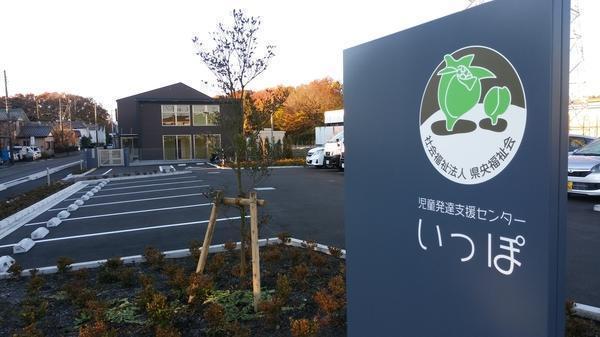 社福)県央福祉会 児童発達支援センターいっぽ(児童指導員・保育士)