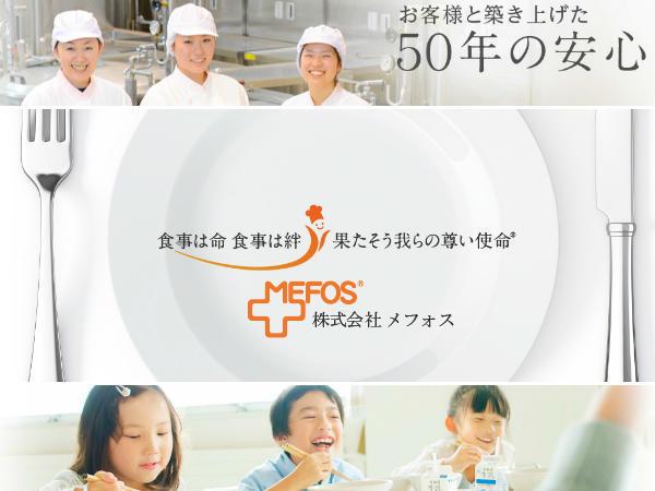 株式会社メフォス 東北事業部