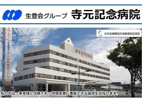 医療法人 生登会 寺元記念病院