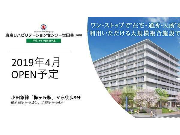 【2019年4月OPEN】東京リハビリテーションセンター世田谷(仮称)