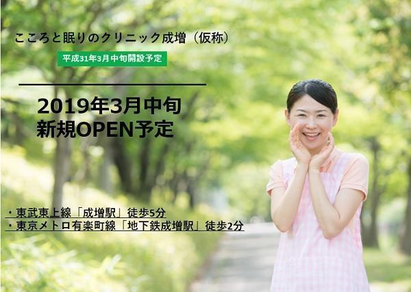 (仮称)こころと眠りのクリニック成増【2019年3月オープン予定】