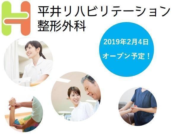 平井リハビリテーション整形外科(2019年2月4日オープン)