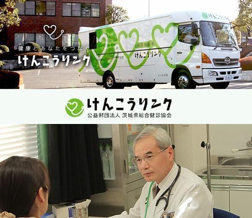 公益財団法人 茨城県総合健診協会【本部】