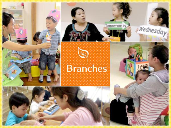 【2019年3月オープン】株式会社Branches ありすの家 こどもデイサービス
