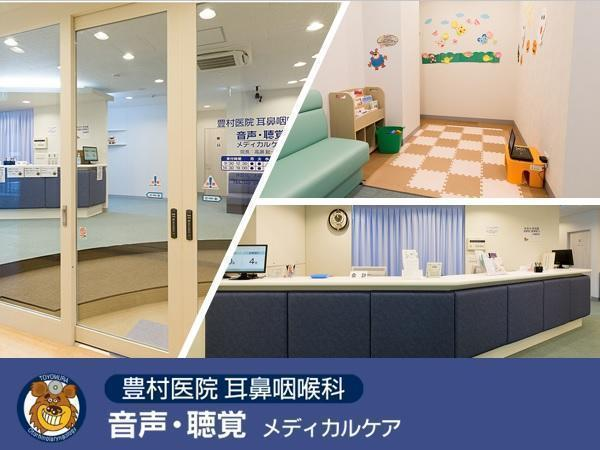 豊村医院耳鼻咽喉科 音声・聴覚メディカルケア