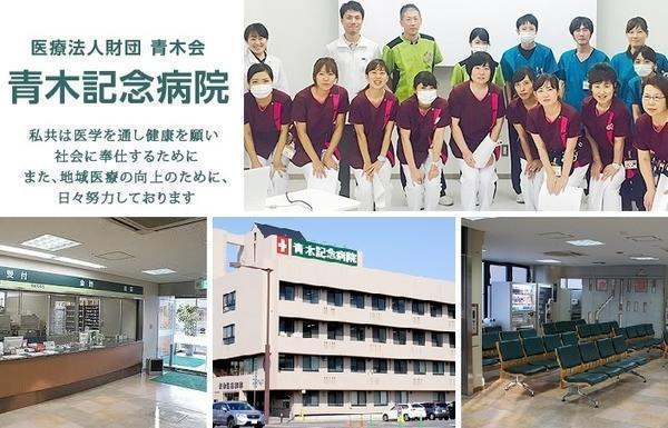 病院 青木