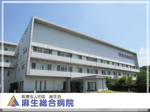 医療法人社団総生会 麻生総合病院