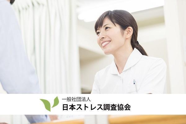 日本ストレス調査協会